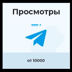 Telegram - Просмотры (от 10000)