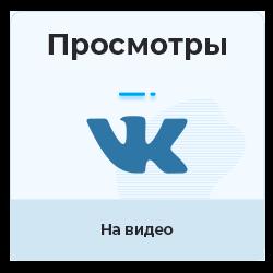 ВКонтакте - Просмотры видео (минимум 30.000)
