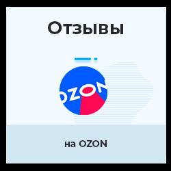 Отзывы на Ozon