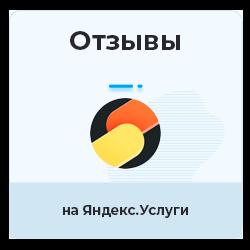 Отзывы на Яндекс.Услуги