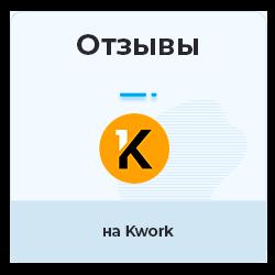 Отзывы на Kwork