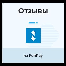 Отзывы на FunPay