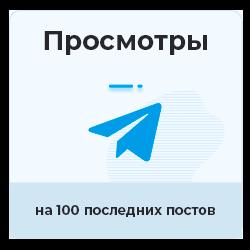 Telegram - Просмотры на 100 последних постов
