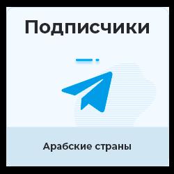 Telegram - Подписчики Арабские страны