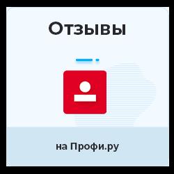 Отзывы на Профи.ру