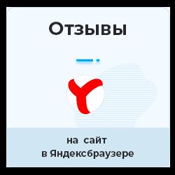 Отзывы о сайте в Яндекс.Браузере