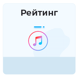Apple Music рейтинг