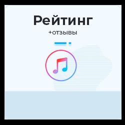 Apple Music рейтинг + отзывы из Великобритании