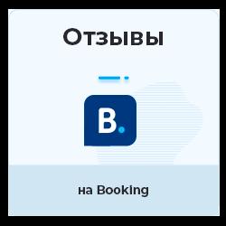 Отзывы на Booking