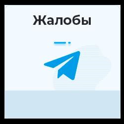 Telegram - Жалобы