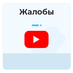 Youtube - Жалобы