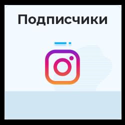 Instagram - 10000 подписчиков