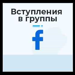Facebook - Вступившие в группу