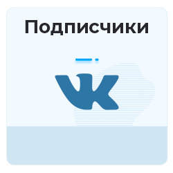 ВКонтакте - 1000 подписчиков