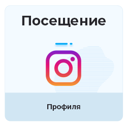 Instagram - Посещение профиля с поста