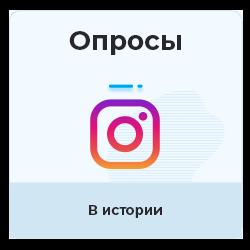 Instagram - Опросы в историях (вариант 2)