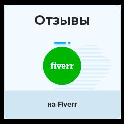 Отзывы на Fiverr