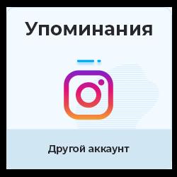 Instagram - Упоминания (источник: другой аккаунт) (минимум 2.000)
