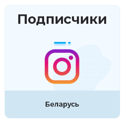 Instagram - Подписчики из Беларуси