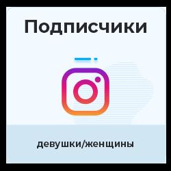 Instagram - Подписчики женские