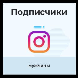 Instagram - Подписчики мужские