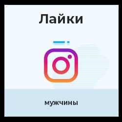 Instagram - Лайки мужские
