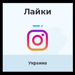 Instagram - Лайки из Украины