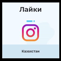 Instagram - Лайки из Казахстана