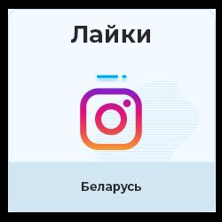 Instagram - Лайки из Беларуси