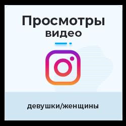 Instagram - Просмотры видео женские