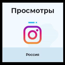 Instagram - Просмотры видео из России