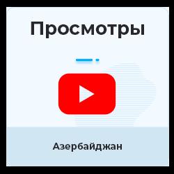 Youtube - Просмотры видео из Азербайджана