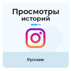 Instagram - Просмотры историй русские живые
