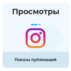 Instagram - Показы (Impressions) (от 10 тысяч)