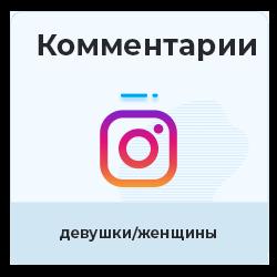 Instagram - Комментарии на русском от женщин
