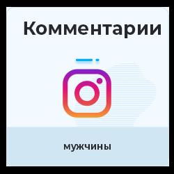 Instagram - Комментарии на русском от мужчин