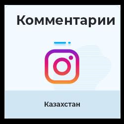 Instagram - Комментарии на русском из Казахстана