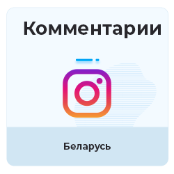 Instagram - Комментарии на русском из Беларуси