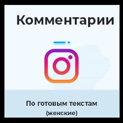 Instagram - Комментарии по Вашим текстам от женщин