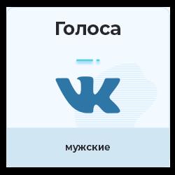 ВКонтакте - Голоса мужские в опросах на стене сообщества