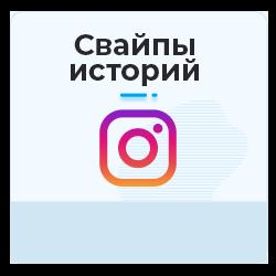 Instagram - Свайпы историй