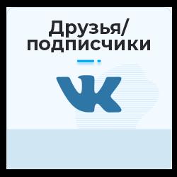 ВКонтакте - 1000 друзей
