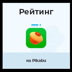 Рейтинг на Пикабу