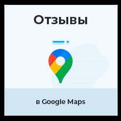 Google Maps Рейтинг 5 звёзд (минимум 100)