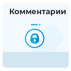 OnlyFans - Комментарии