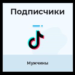 TIKTOK - Подписчики мужские