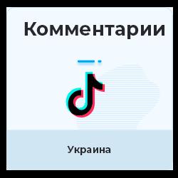 TIKTOK - Комментарии из Украины
