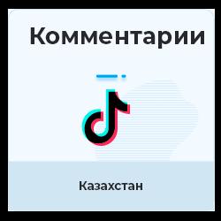 TIKTOK - Комментарии из Казахстана