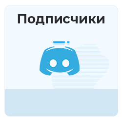 Dicsord - Подписчики