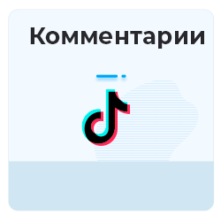 TikTok - Комментарии по заданию